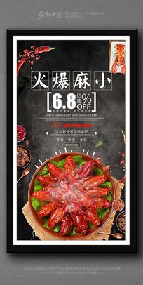 火爆麻辣小龙虾促销海报素材