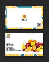 简约黄色水果名片
