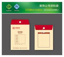 简约企业资料袋CDR