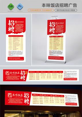 简约现代本味饭店招聘广告
