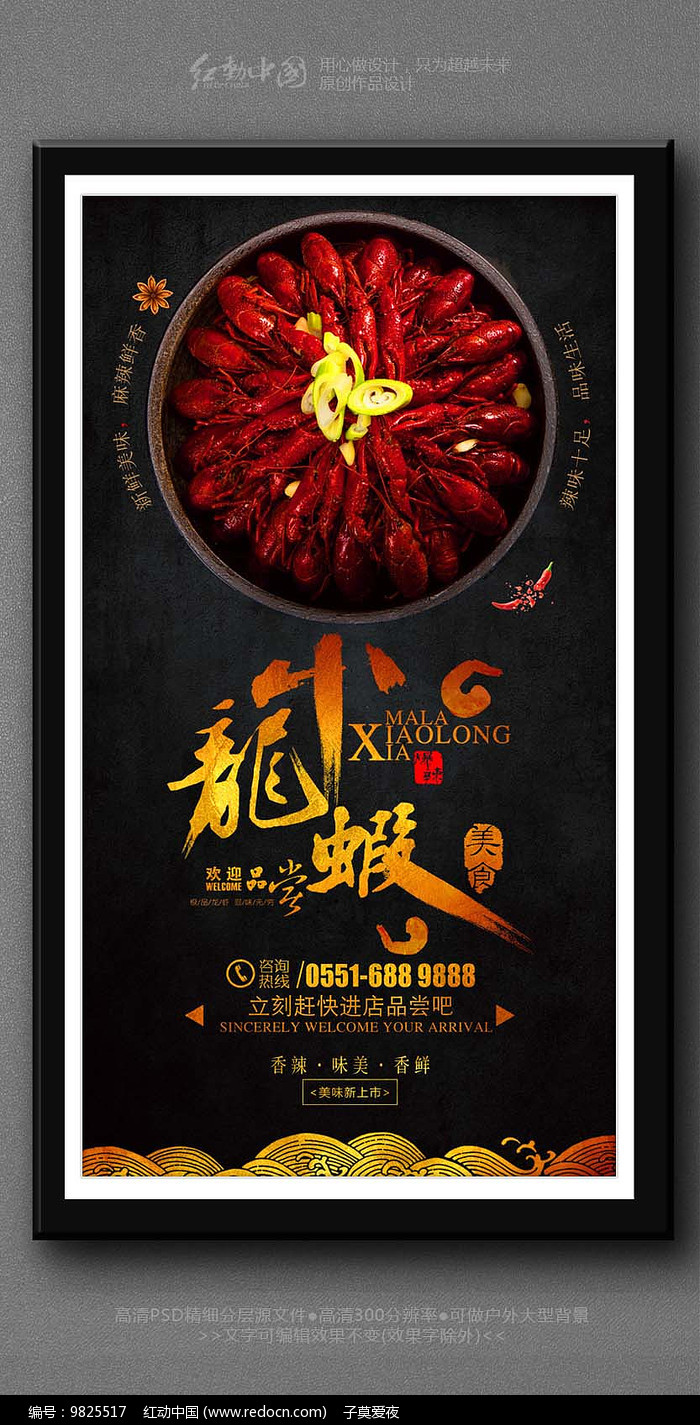 精品时尚小龙虾促销海报图片