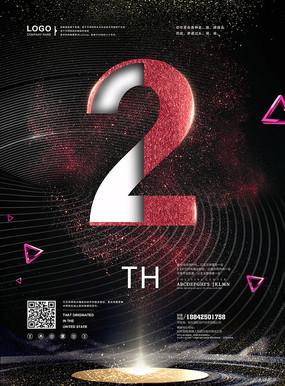 时尚二周年店庆海报