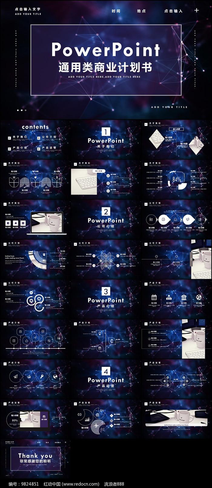 通用商业PPT模板图片