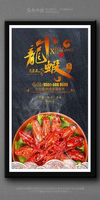 小龙虾创意美食节活动海报