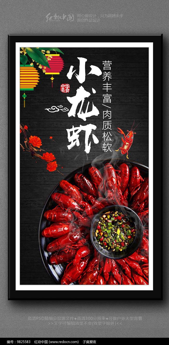 中华美食小龙虾餐饮海报设计图片