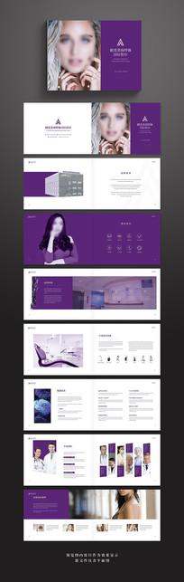 紫色高端典雅美容整形画册
