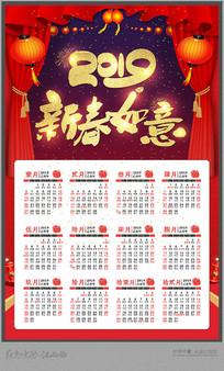 2019宣传如意日历海报