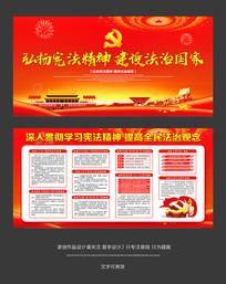 党建宪法宣传栏展板设计