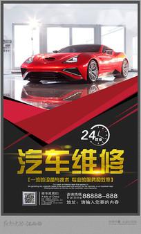 大气汽车维修宣传海报