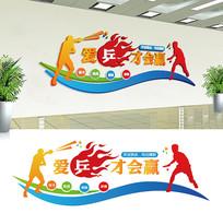大气时尚乒乓球文化墙活动室