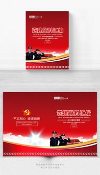 红色党建警察画册封面设计