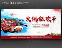 火锅狂欢节海报设计
