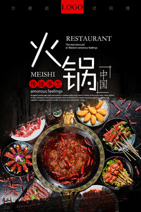 火锅美食餐饮海报