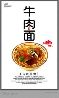 简约大气牛肉面美食海报