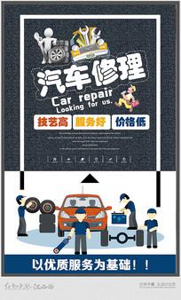 卡通汽修宣传海报