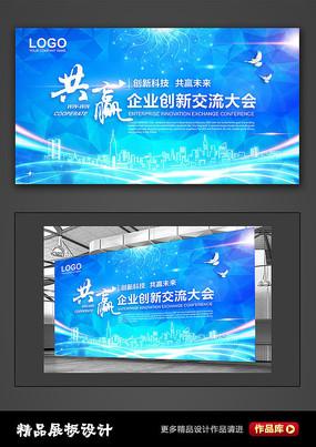 蓝色时尚企业会议展板