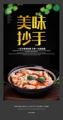 美味抄手宣传海报设计