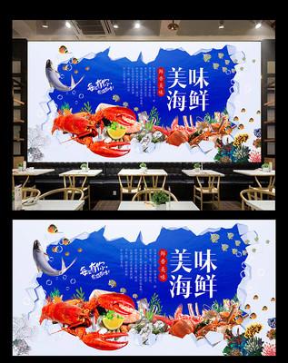 美味海鲜餐厅背景墙