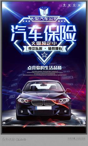 汽车保险海报