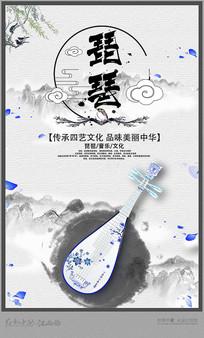 青花瓷琵琶海报