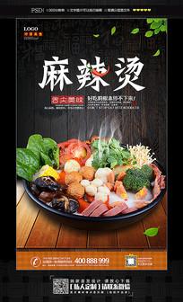 四川麻辣烫冒菜促销海报