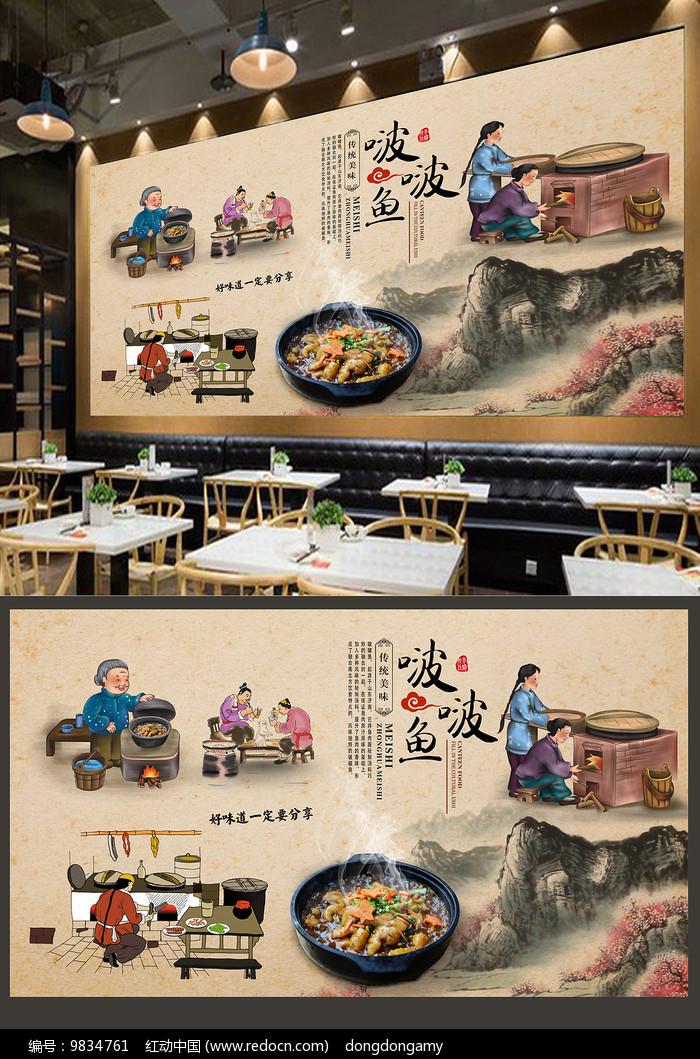 餐饮美食啵啵鱼背景墙图片
