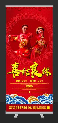 传统中式婚庆易拉宝展架设计