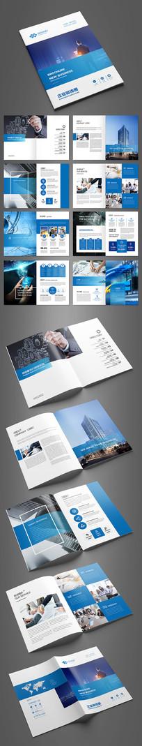 大气蓝色企业文化画册设计模板