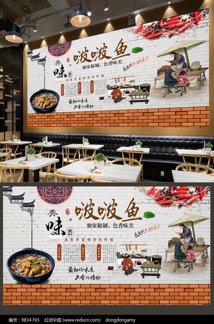 复古砖墙啵啵鱼美食饭店背景墙图片