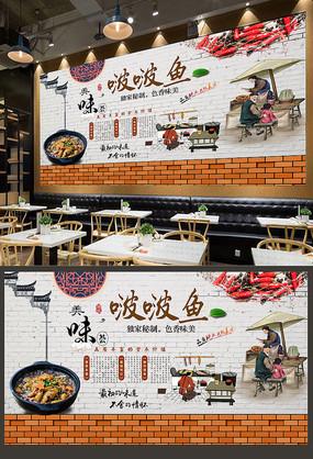 复古砖墙啵啵鱼美食饭店背景墙
