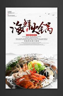 简约海鲜火锅宣传海报设计