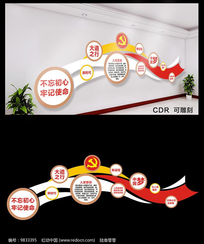 简约入党誓词文化墙图片
