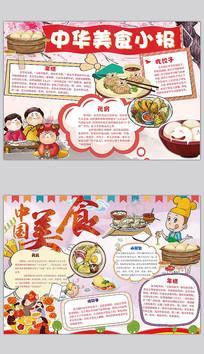 卡通中华美食手抄报