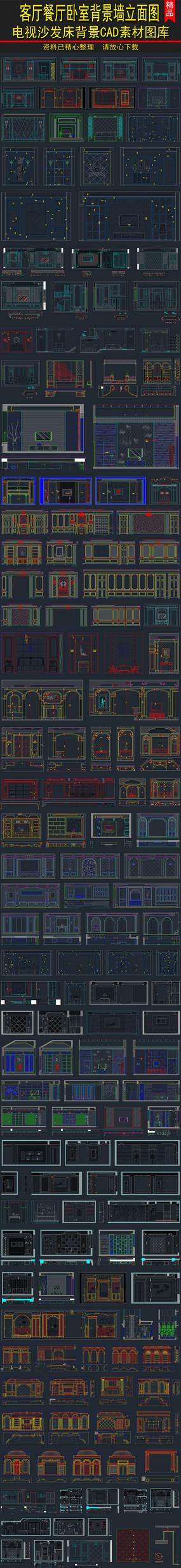 客廳餐廳臥室背景墻立面CAD