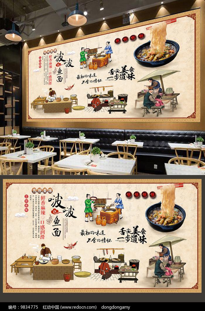 面馆美食啵啵鱼面背景墙图片