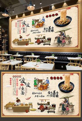 面馆美食啵啵鱼面背景墙