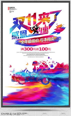 水彩时尚双11促销宣传海报