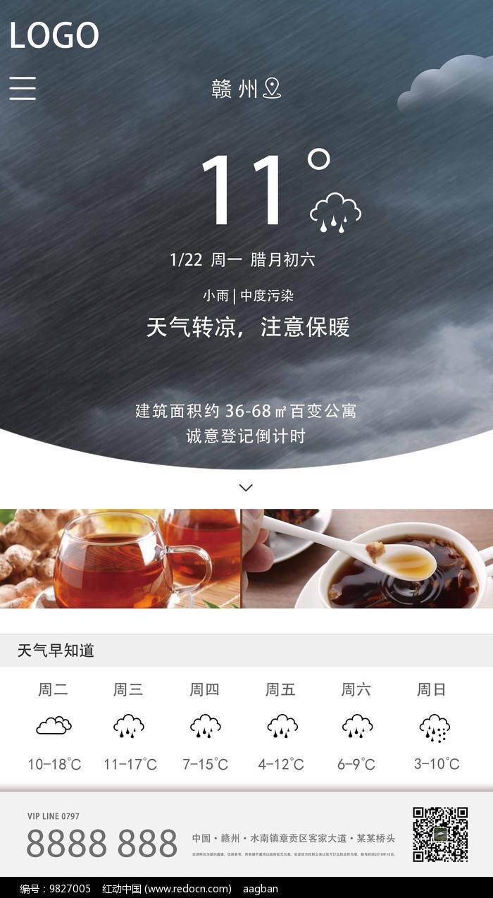 天气预警天气转凉注意保暖海报图片