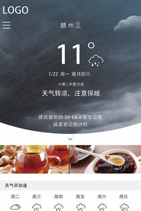 天气预警天气转凉注意保暖海报