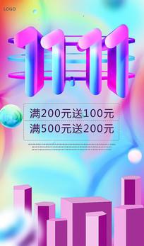 优惠1111大促海报