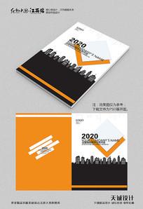 橙色简约时尚画册封面