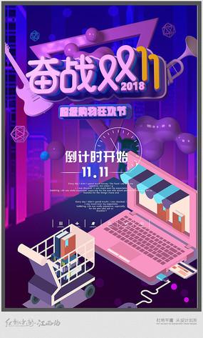 创意奋战双11宣传海报