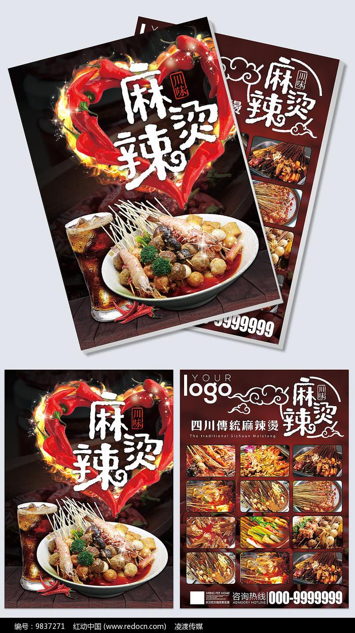 创意麻辣烫川菜菜单宣传单图片