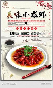创意美味小龙虾宣传海报