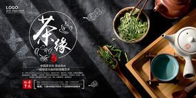 传统茶艺文化背景板