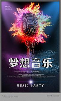 大气梦想音乐宣传海报