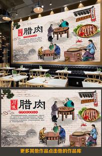 复古中式美食川味腊肉背景墙