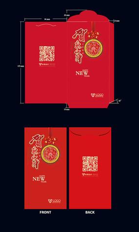贺新年红包袋设计矢量模版