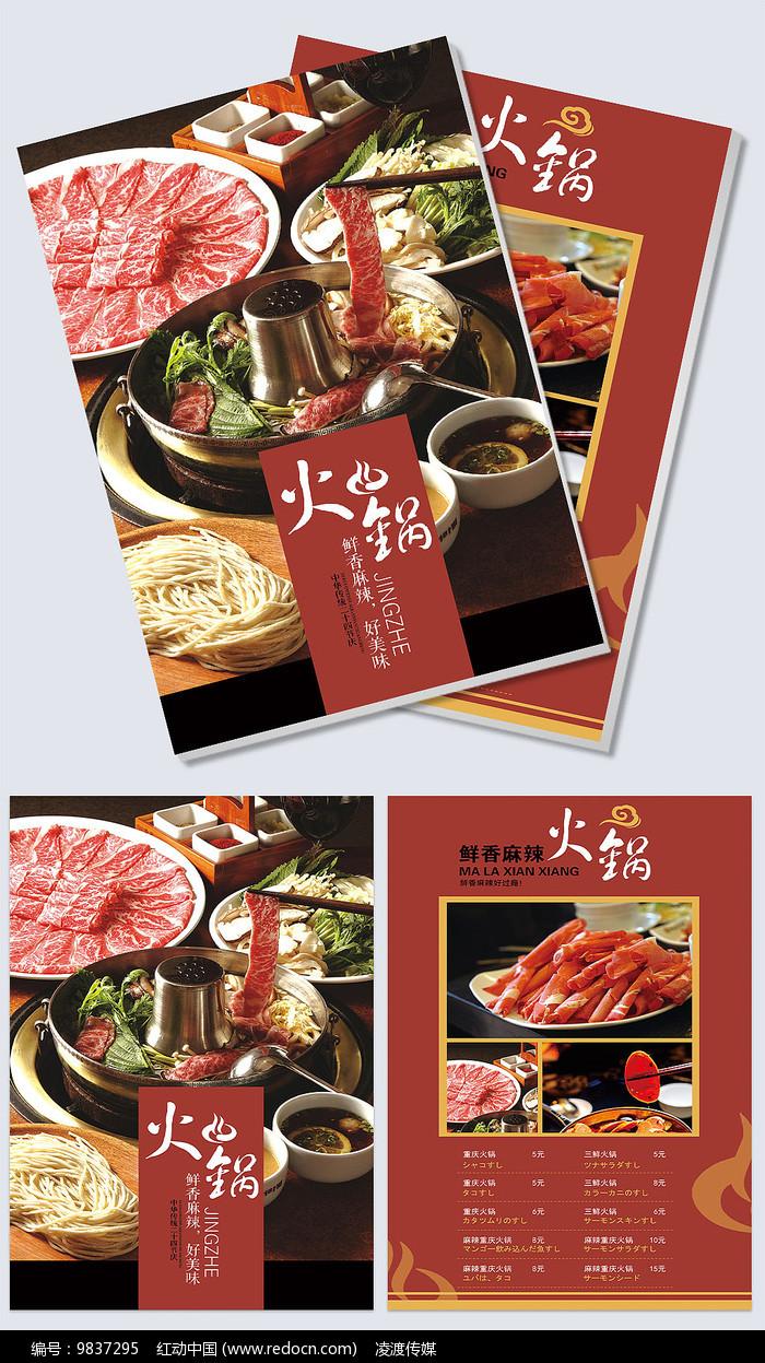 火锅店菜单宣传单图片