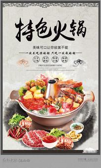 火锅宣传海报设计
